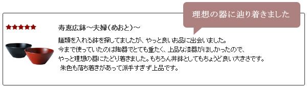 寿恵広鉢 夫婦ペア