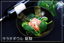 サラダボウル 龍駿