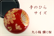 丸小箱 蝶に桜
