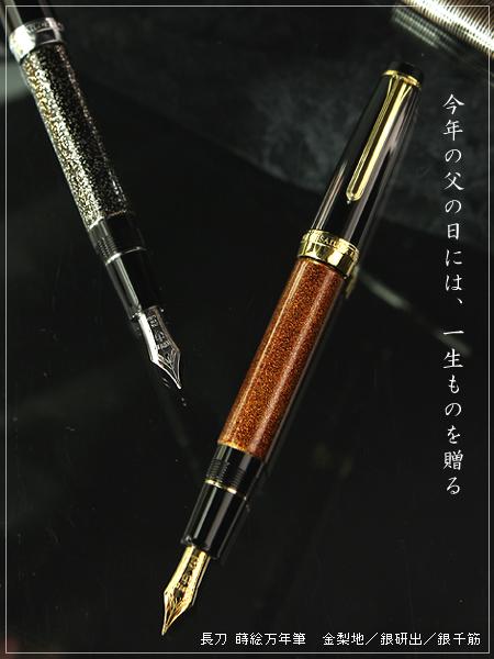 長刀蒔絵万年筆