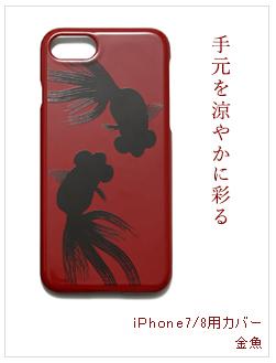 iPhoneケース 金魚