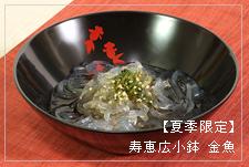 寿恵広小鉢 金魚