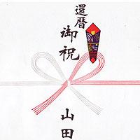 還暦祝いを贈るための、御祝と書かれた熨斗紙