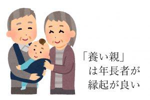年長者が養い親をすると良い