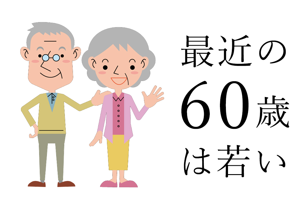 最近の60歳は敬老の日には若い