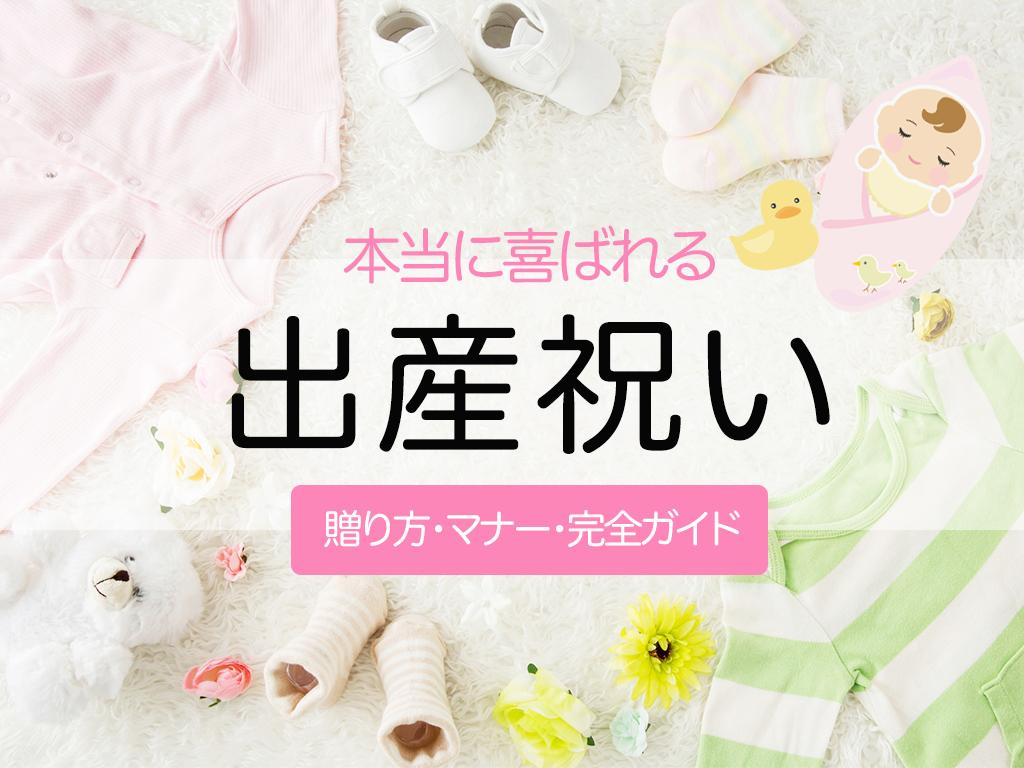 【保存版】出産祝いのマナーを完全ガイド 本当に喜ばれるプレゼント13選