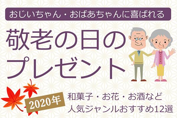 敬老の日におすすめのプレゼント集 ジャンル別アイデア12選