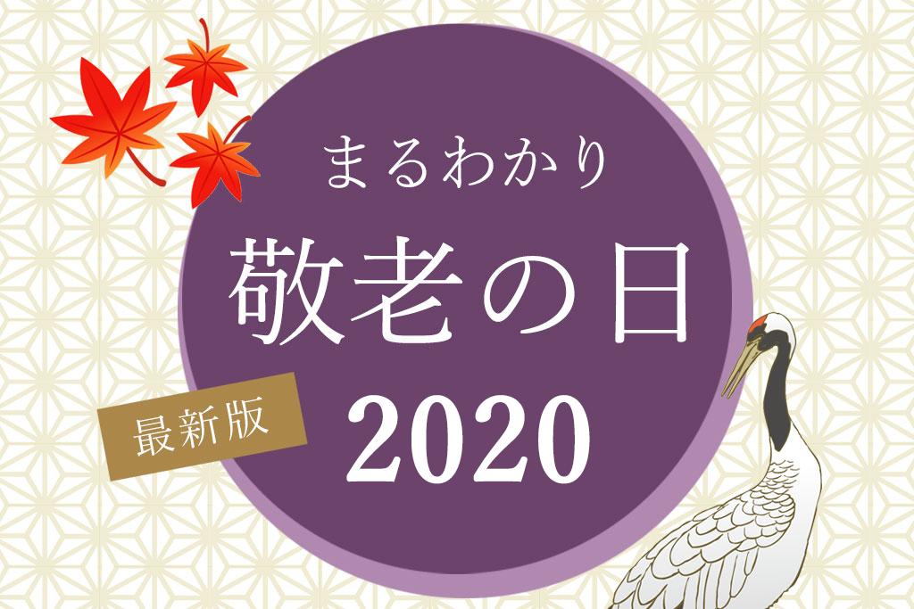 敬老の日、2020年はいつ?なにをプレゼントする? 由来やお祝いをはじめる年齢など疑問を解決