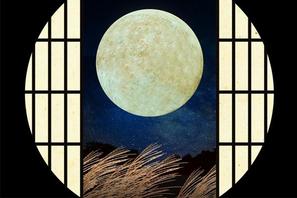 毎年、お月見(十五夜)は日にちが変わる