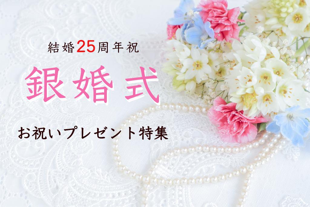銀婚式は、何をする?結婚25周年のお祝いに贈りたいプレゼント10選