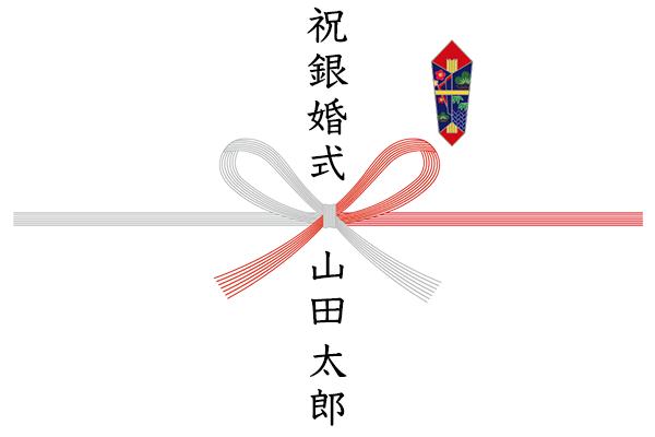 特別なプレゼントは熨斗(のし)をかけて丁寧に