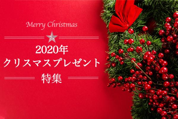 【最新版】大切なあの人に贈るクリスマスプレゼント2020|彼氏・彼女におすすめ