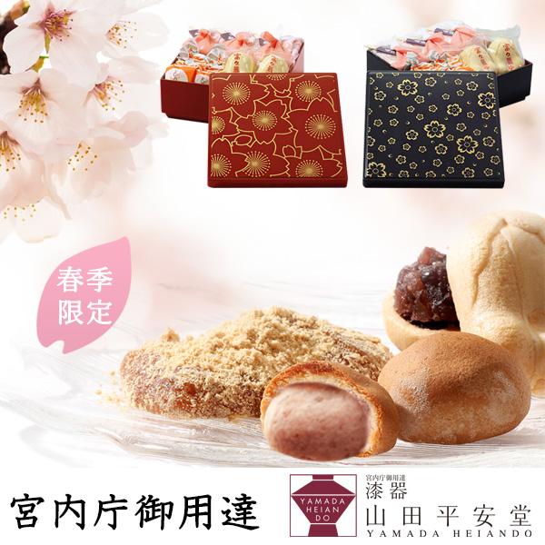 ≪春季限定≫春の一ヶ重 朱に描詰桜/黒に小桜(和菓子セット)