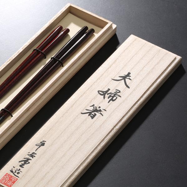 【宮内庁御用達 漆器 山田平安堂】 夫婦箸 五角(木箱入)