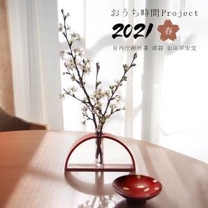 ≪おうち時間Project≫おこもり花見セット(特別価格・数量限定)