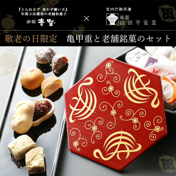 山田平安堂の敬老の日のプレゼント